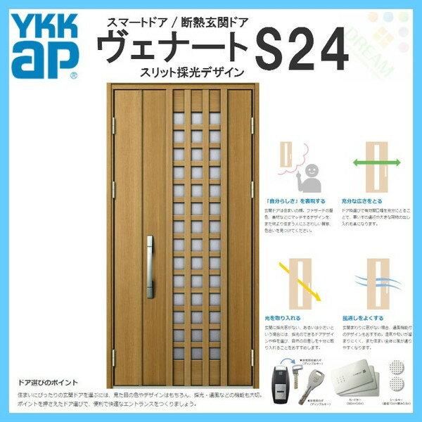 断熱玄関ドア YKKap ヴェナート D3仕様 S24 親子ドア(入隅用) W1135×H2330mm 手動錠仕様 Aタイプ