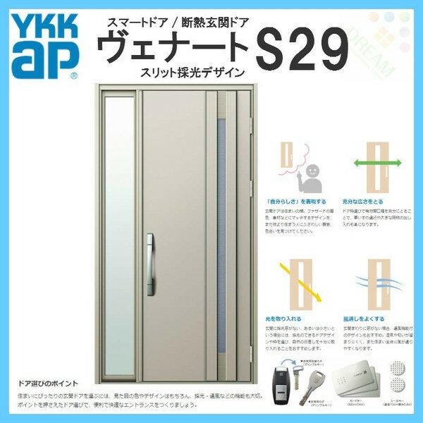 断熱玄関ドア YKKap ヴェナート D4仕様 S29 採風 片袖FIXドア W1235×H2330mm 手動錠仕様 Bタイプ