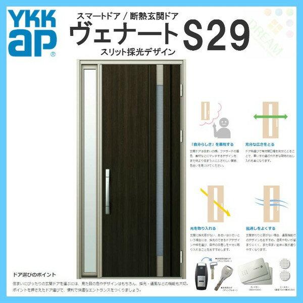 断熱玄関ドア YKKap ヴェナート D4仕様 S29 採風 片袖FIXドア(入隅用) W1135×H2330mm スマートドア Cタイプ