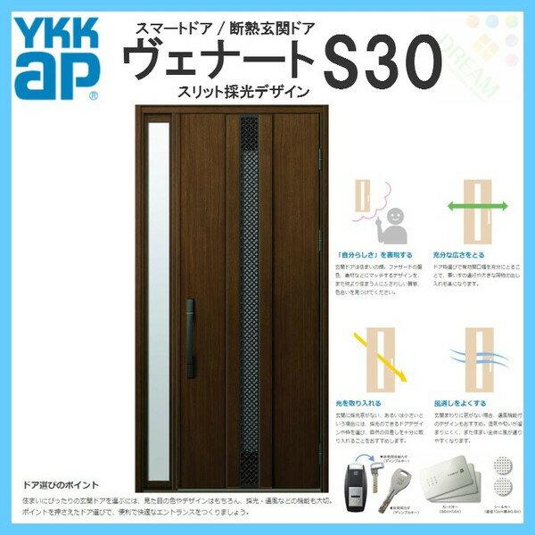 断熱玄関ドア YKKap ヴェナート D3仕様 S30 採風 片袖FIXドア(入隅用) W1135×H2330mm スマートドア Aタイプ