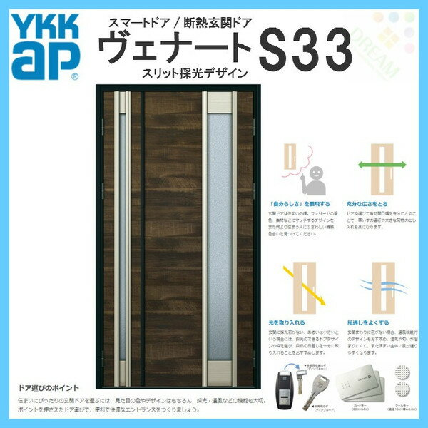 断熱玄関ドア YKKap ヴェナート D4仕様 S33 親子ドア W1235×H2330mm スマートドア Cタイプ