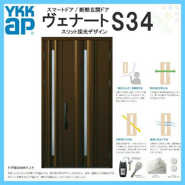 断熱玄関ドア YKKap ヴェナート D4仕様 S34 親子ドア W1235×H2330mm スマートドア Aタイプ