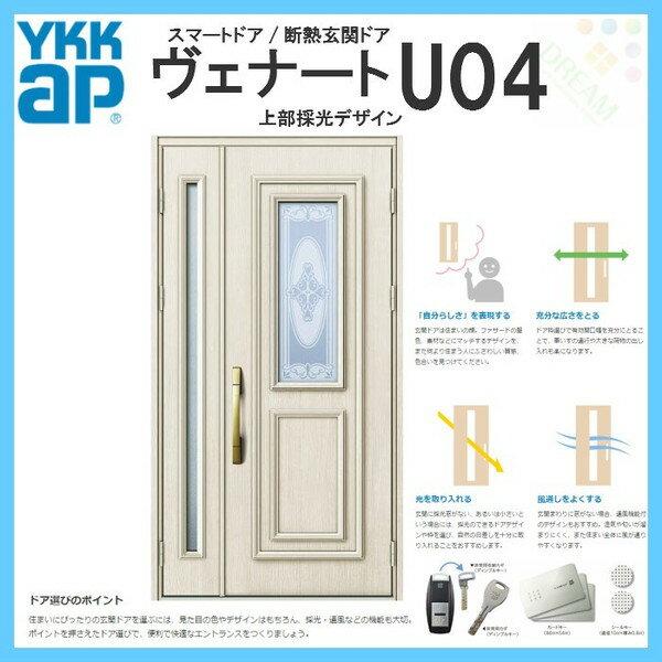 断熱玄関ドア YKKap ヴェナート D4仕様 U04 親子ドア W1235×H2330mm 手動錠仕様 Aタイプ