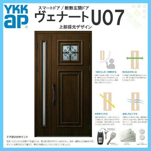 断熱玄関ドア YKKap ヴェナート D4仕様 U07 親子ドア W1235×H2330mm 手動錠仕様 Aタイプ