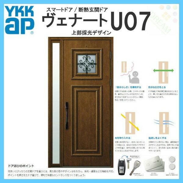 断熱玄関ドア YKKap ヴェナート D3仕様 U07 片袖FIXドア(入隅用) W1135×H2330mm 手動錠仕様 Aタイプ