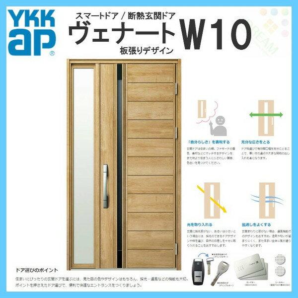 断熱玄関ドア YKKap ヴェナート D4仕様 W10 片袖FIXドア W1235×H2330mm スマートドア Aタイプ