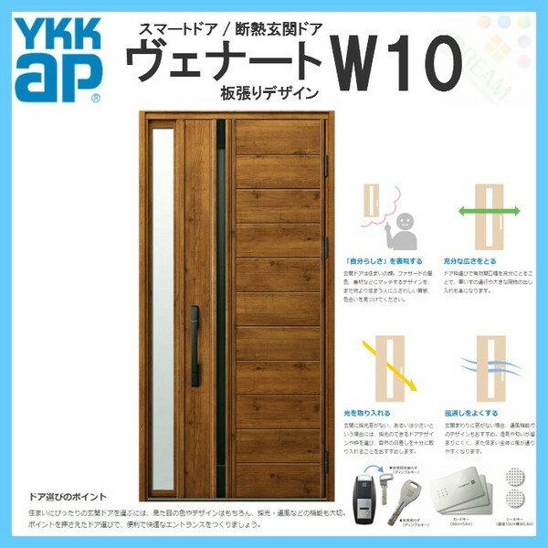 断熱玄関ドア YKKap ヴェナート D4仕様 W10 片袖FIXドア(入隅用) W1135×H2330mm 手動錠仕様 Aタイプ