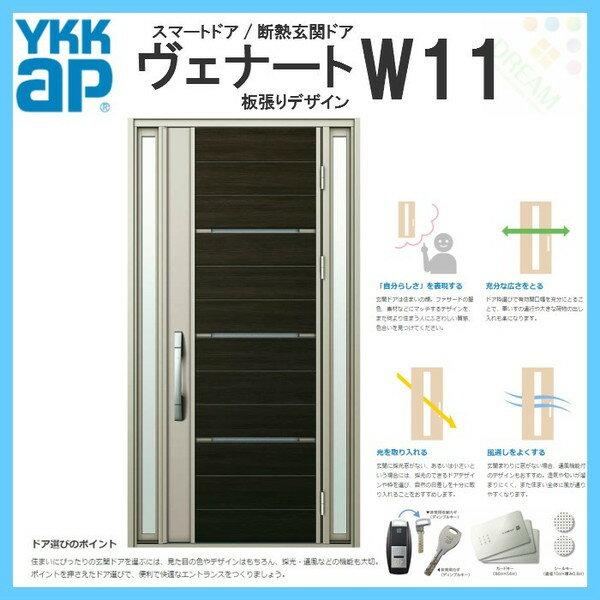 断熱玄関ドア YKKap ヴェナート D4仕様 W11 両袖FIXドア W1235×H2330mm 手動錠仕様 Cタイプ