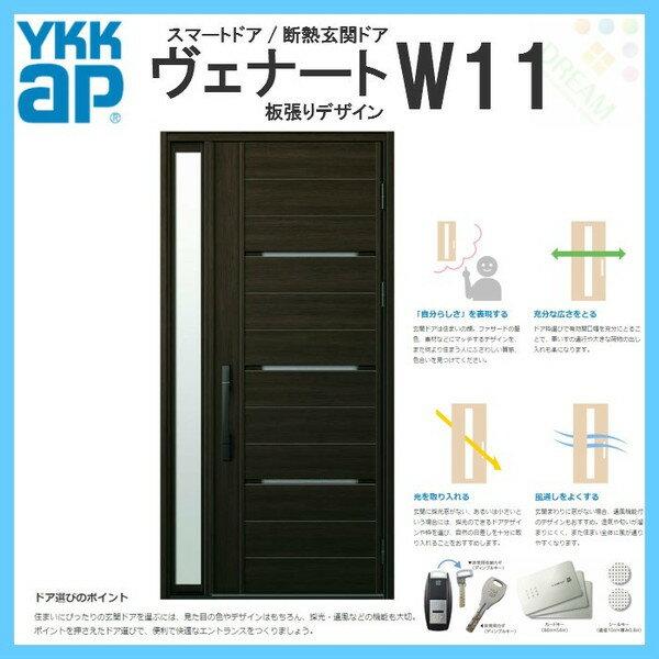 断熱玄関ドア YKKap ヴェナート D4仕様 W11 片袖FIXドア(入隅用) W1135×H2330mm スマートドア Cタイプ