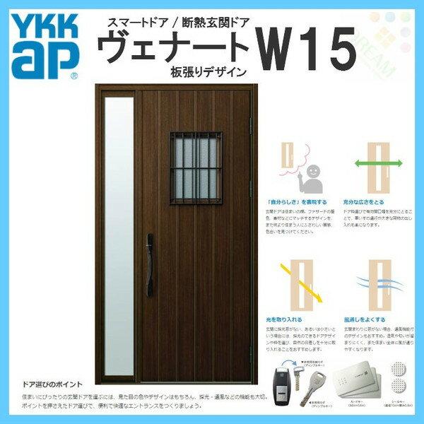 断熱玄関ドア YKKap ヴェナート D4仕様 W15 片袖FIXドア W1235×H2330mm 手動錠仕様 Aタイプ