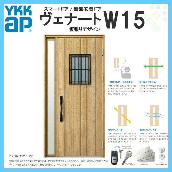 断熱玄関ドア YKKap ヴェナート D4仕様 W15 片袖FIXドア(入隅用) W1135×H2330mm 手動錠仕様 Aタイプ