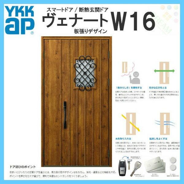 断熱玄関ドア YKKap ヴェナート D4仕様 W16 親子ドア W1235×H2330mm 手動錠仕様 Aタイプ