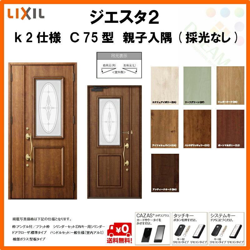 断熱玄関ドア LIXIL ジエスタ2 内外同テイスト C75型デザイン k2仕様 親子入隅(採光なし)ドア リクシル トステム TOSTEM アルミサッシ