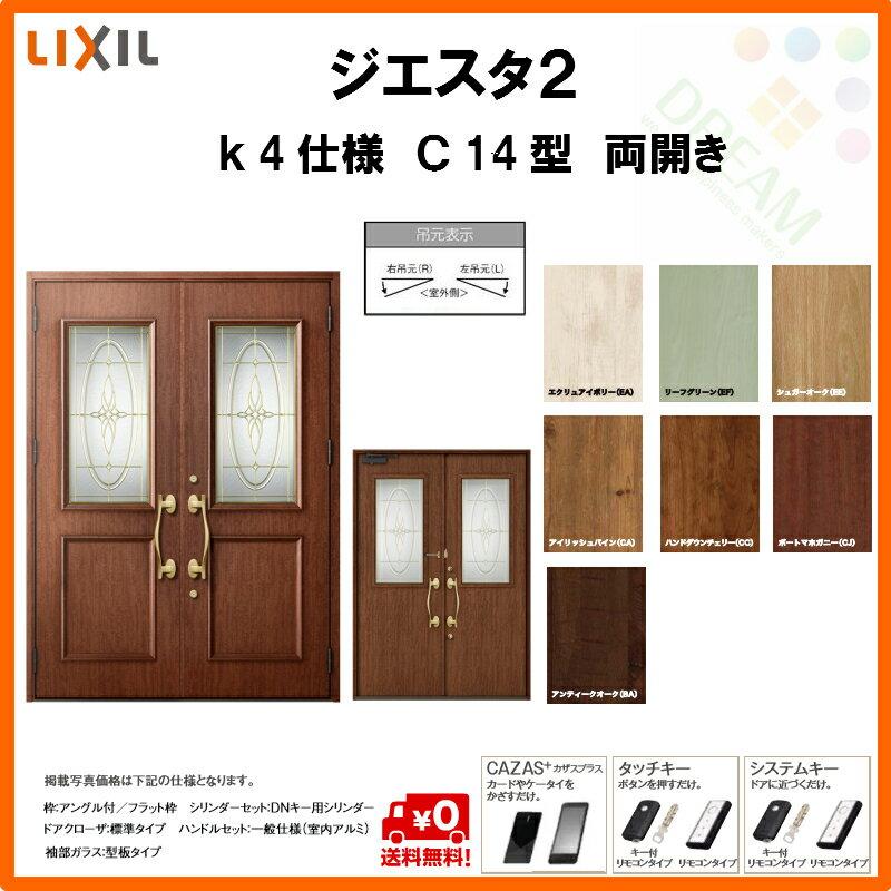 断熱玄関ドア LIXIL ジエスタ2 CLASSIC(クラシック) C14型デザイン k4仕様 両開きドア リクシル トステム TOSTEM アルミサッシ