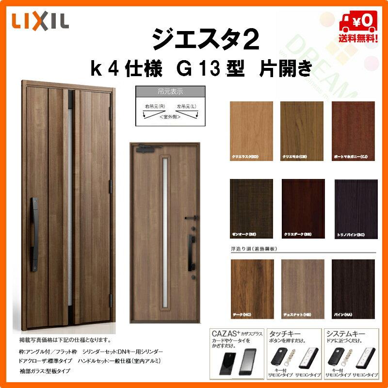 断熱玄関ドア LIXIL ジエスタ2 GRACE(グレース) G13型デザイン k4仕様 片開きドア リクシル トステム TOSTEM アルミサッシ