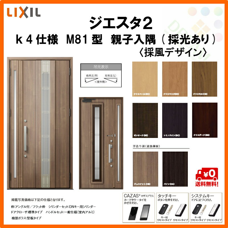断熱玄関ドア LIXIL ジエスタ2 MINIMAL(ミニマル) M81型デザイン k4仕様 親子入隅(採光あり)ドア リクシル トステム TOSTEM アルミサッシ