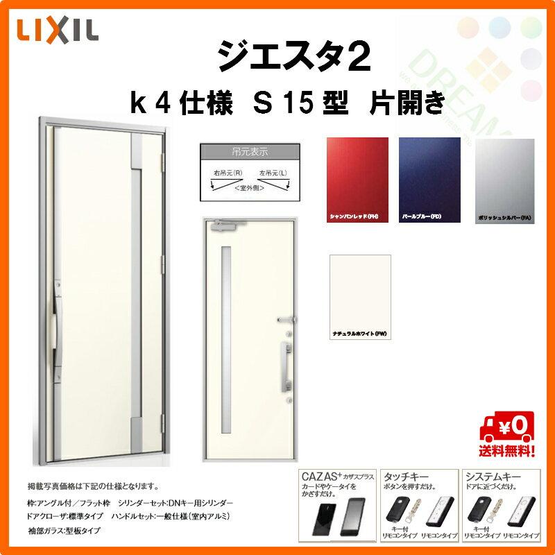 断熱玄関ドア LIXIL ジエスタ2 MINIMAL(ミニマル) S15型デザイン k4仕様 片開きドア リクシル トステム TOSTEM アルミサッシ