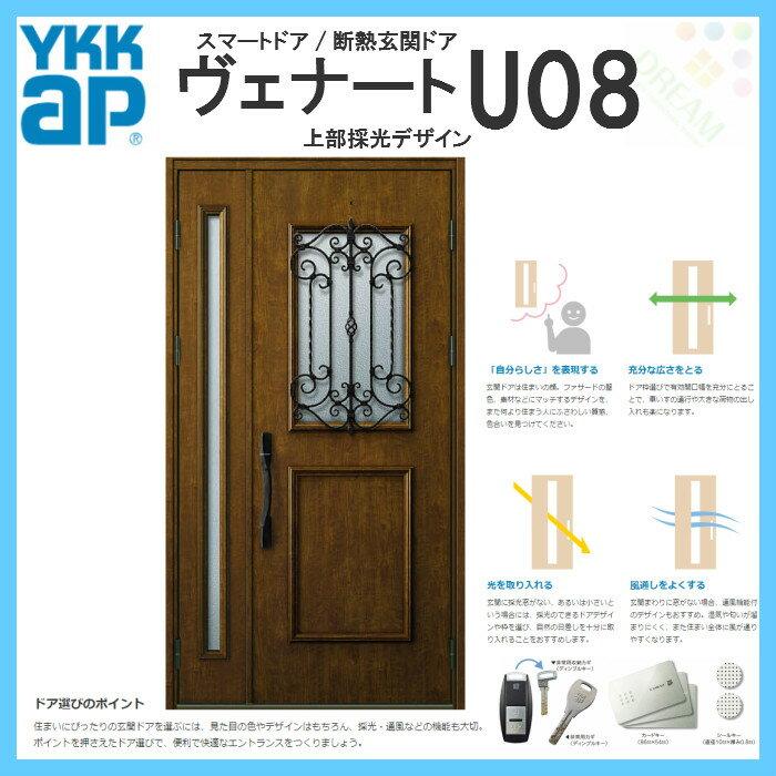 断熱玄関ドア YKKap ヴェナート D2仕様 U08 親子ドア ランマ無 DH20 W1235×H2018mm スマートドア Aタイプ
