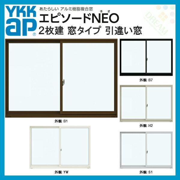 樹脂アルミ複合サッシ 半外付型 2枚建 引違い窓 窓タイプ 16007 W1640×H770mm YKKap エピソードNEO 複層ガラス 高断熱 高遮熱 アルミ樹脂複合窓