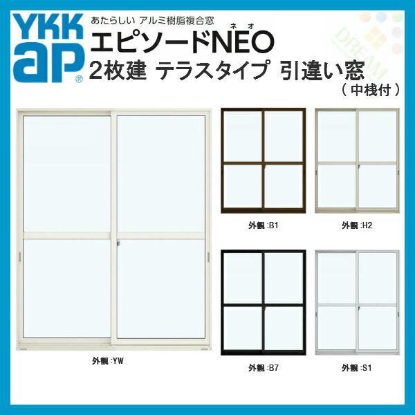 樹脂アルミ複合サッシ 半外付型 2枚建 引違い窓 テラスタイプ 中桟付 16020 W1640×H2030mm YKKap エピソードNEO 複層ガラス 高断熱 高遮熱 アルミ樹脂複合窓