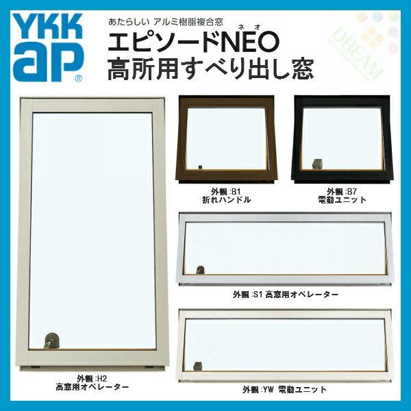 樹脂アルミ複合サッシ 高所用すべり出し窓 16003 W1640×H370mm YKKap エピソードNEO 複層 装飾窓 高断熱 高遮熱 アルミ樹脂複合窓