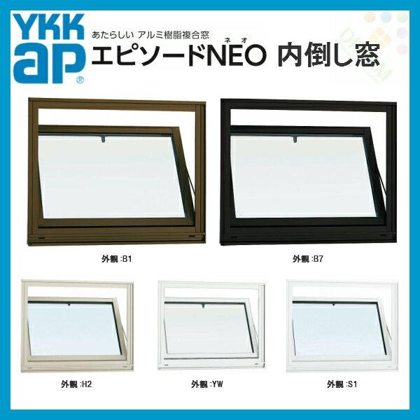 樹脂アルミ複合サッシ 内倒し窓 07407 W780×H770mm YKKap エピソードNEO 複層 装飾窓 高断熱 高遮熱 アルミ樹脂複合窓