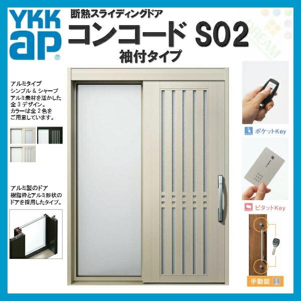 玄関引戸 断熱スライディングドア YKKap NEWコンコード S02 袖付 関東間 W1690×H2235mm ピタットKey/ポケットKey/手動錠 アルミタイプ