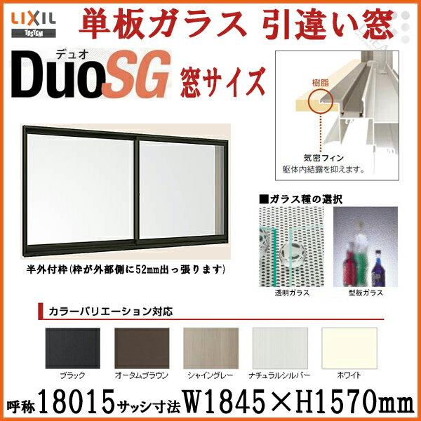 アルミサッシ 2枚引違い窓 LIXIL リクシル デュオSG 18015 W1845×H1570mm 単板ガラス 半外型枠 樹脂アングルサッシ 窓サッシ DIY