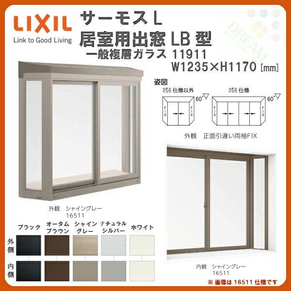 樹脂アルミ複合サッシ 居室用出窓 LB型 11911 W1235×H1170[mm] KKセット LIXIL/TOSTEM サーモスL コーディネート 出窓 一般複層ガラス