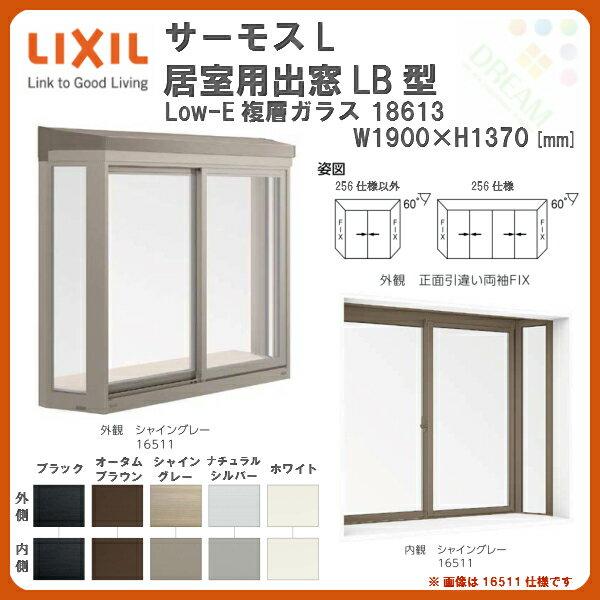 樹脂アルミ複合サッシ 居室用出窓 LB型 18613 W1900×H1370[mm] KKセット LIXIL/TOSTEM サーモスL コーディネート 出窓 Low-E複層ガラス