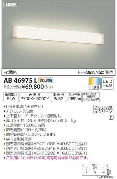 コイズミ照明 AB46975L ブラケット 一般形 自動点灯無し LED