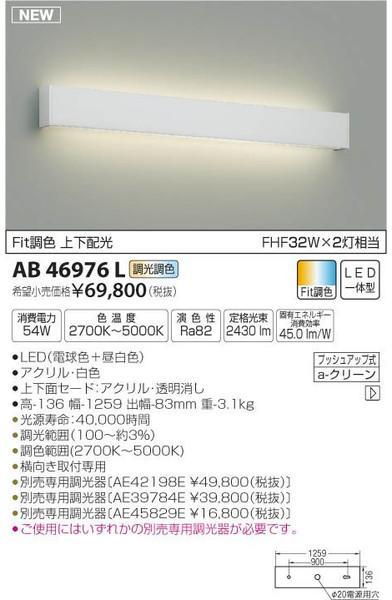 コイズミ照明 AB46976L ブラケット 一般形 自動点灯無し LED