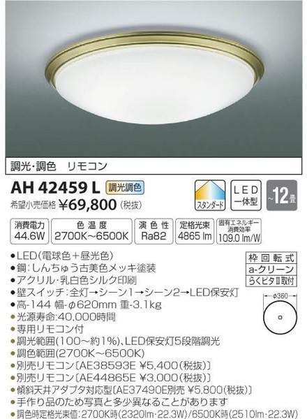 コイズミ照明 AH42459L シーリングライト リモコン付 LED