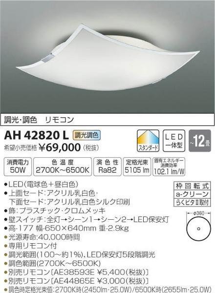 コイズミ照明 AH42820L シーリングライト リモコン付 LED