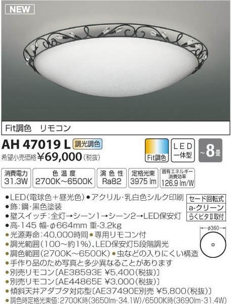 コイズミ照明 AH47019L シーリングライト リモコン付 LED