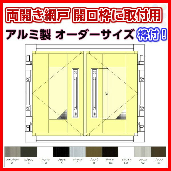 網戸 両開きアルミ網戸 W350-850 H951-1050mm 開口枠取付用枠セット オーダーサイズ アルミサッシ
