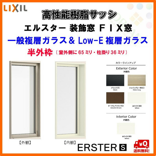 高性能樹脂サッシ FIX窓 06015 W640*H1570 LIXIL エルスターS 半外型 一般複層ガラス&LOW-E複層ガラス(アルゴンガス入)