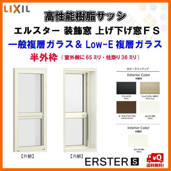 高性能樹脂サッシ 上げ下げ窓FS 06911 W730*H1170 LIXIL エルスターS 半外型 一般複層ガラス&LOW-E複層ガラス(アルゴンガス入)