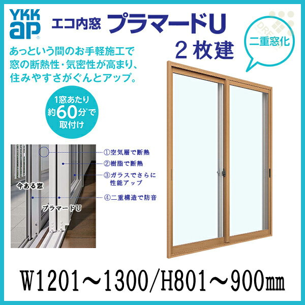 二重窓 内窓 プラマードU YKKAP 2枚建 Low-E(断熱・遮熱)複層ガラス W1201~1300 H801~900mm