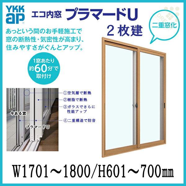 二重窓 内窓 プラマードU YKKAP 2枚建(単板ガラス) 透明3mm 型4mm 透明5mm 透明6mm W1701~1800 H601~700mm[サッシ][DIY][防音][断熱][結露軽減][リフォーム]