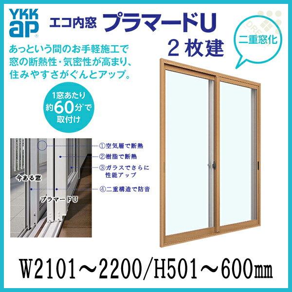 二重窓 内窓 プラマードU YKKAP 2枚建(単板ガラス) 透明3mm 型4mm 透明5mm 透明6mm W2101~2200 H501~600mm[サッシ][DIY][防音][断熱][結露軽減][リフォーム]
