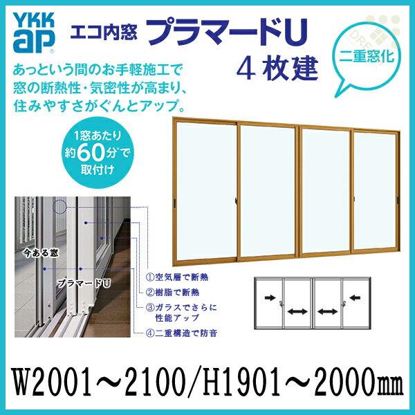 二重窓 内窓 プラマードU YKKAP 4枚建(単板ガラス) 透明3mmガラス W2001~2100 H1901~2000mm[サッシ][DIY][防音][断熱][結露軽減][リフォーム]