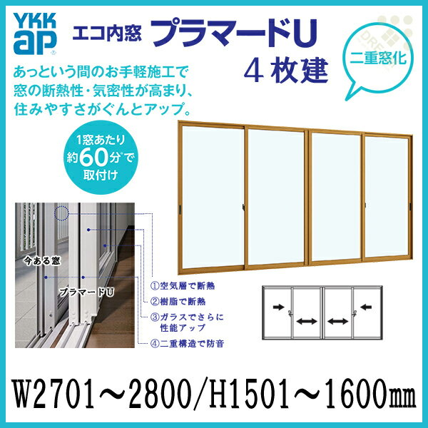 二重窓 内窓 プラマードU YKKAP 4枚建(単板ガラス) 透明3mmガラス W2701~2800 H1501~1600mm[サッシ][DIY][防音][断熱][結露軽減][リフォーム]