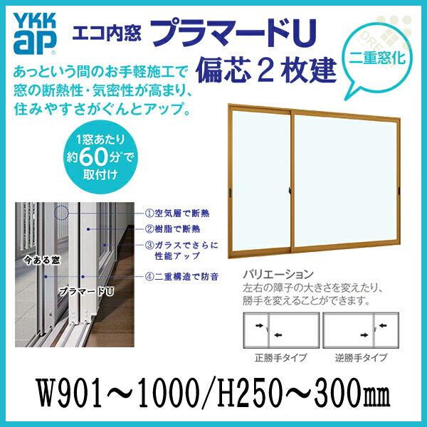 二重窓 内窓 プラマードU YKKAP 偏芯2枚建(単板ガラス) 透明3mmガラス W901~1000 H250~300mm 各障子のWサイズをご指定下さい