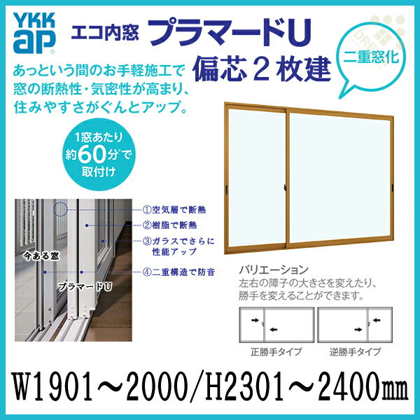 二�窓 内窓 プラマードU YKKAP �芯2枚建(��ガラス) �明3mmガラス W1901~2000 H2301~2400mm �障��Wサイズを�指定下��