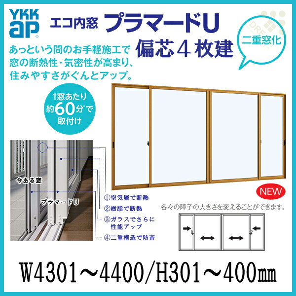 二重窓 内窓 プラマードU YKKAP 偏芯4枚建(単板ガラス) 透明3mmガラス W4301~4400 H301~400mm 各障子のWサイズをご指定下さい