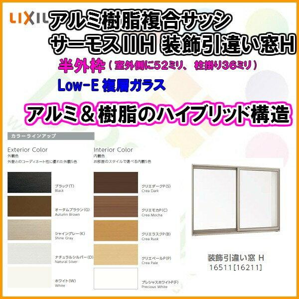 樹脂アルミ複合サッシ 装飾窓 引違い窓 16515 W1690×H1570 LIXIL サーモスIIH 半外型 LOW-E複層ガラス アルミサッシ