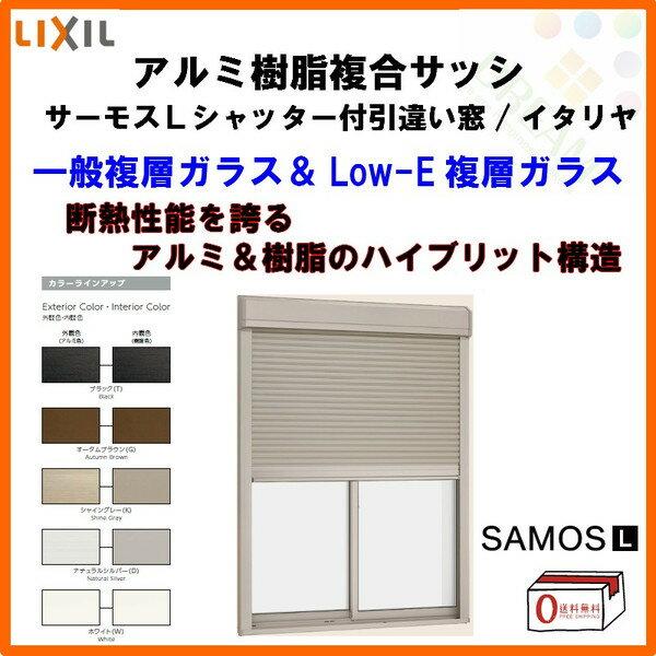 一番良い 樹脂アルミ複合サッシ シャッター付引違い窓/イタリヤ 12809 W1320×H970 LIXIL サーモスL 半外型 一般複層ガラス&LOW-E複層ガラス