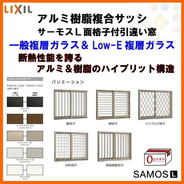 樹脂アルミ複合サッシ 面格子付引違い窓 06903 W730×H370 LIXIL サーモスL 半外型 一般複層ガラス&LOW-E複層ガラス