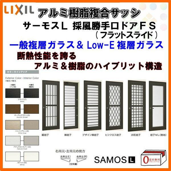 一般用 樹脂アルミ複合サッシ 採風勝手口ドアFS 06918 W730×H1830 LIXIL サーモスL 半外型 一般複層ガラス&LOW-E複層ガラス